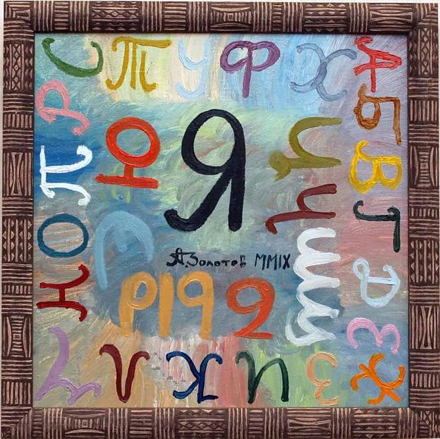 1 alfabet rosyjski